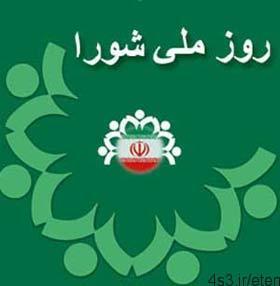 hhe167 - نهم اردیبهشت، روز ملی شوراها