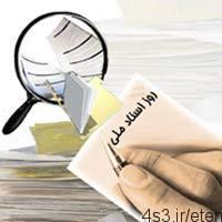 hhe189 - روز اسناد ملی
