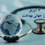 hhe1986 health day 150x150 - ۷ آوریل مصادف با روز جهانی بهداشت