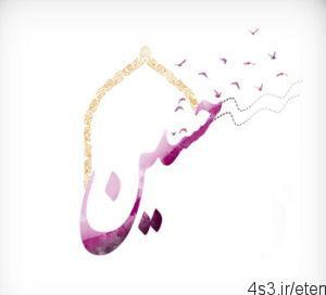 hhe2126 imam hosein 300x272 - ۳ شعبان مصادف با ولادت امام حسین (ع)