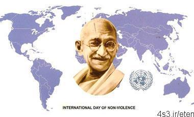 ۲ اکتبر؛ روز جهانی بدون خشونت