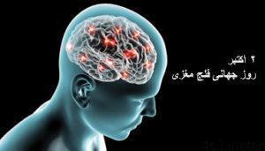 hhe2574 brain paralysis 300x171 - ۲ اکتبر؛ روز جهانی فلج مغری