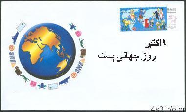 ۹ اکتبر؛ روز جهانی پست