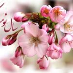hhe79 150x150 - عید نوروز