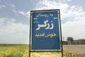 روستایی نیمه ایرانی- نیمه اروپایی