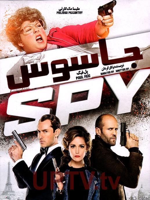 دانلود فیلم spy 2015 – جاسوس ۲۰۱۵ با دوبله فارسی