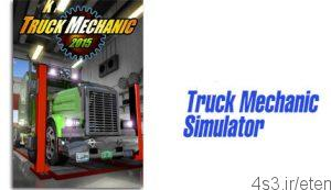 11 14 300x173 - دانلود Truck Mechanic Simulator 2015 - بازی شبیه ساز مکانیک خودروهای سنگین