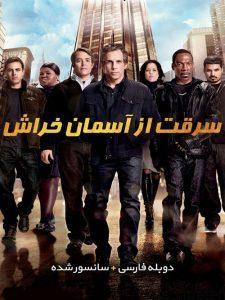 15 16 225x300 - دانلود فیلم Tower Heist 2011 سرقت از آسمان خراش با دوبله فارسی