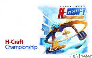 17 14 300x190 - دانلود H-Craft Championship - بازی جام قهرمانی سفینه های فضایی