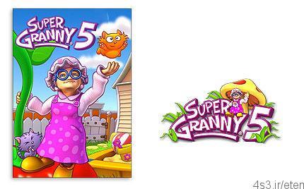 دانلود Super Granny 5 – بازی فوق العاده