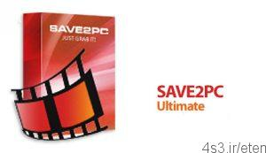 22 8 300x173 - دانلود save2pc Ultimate v5.5.4 Build 1575 - نرم افزار دانلود ویدئوهای آنلاین با کیفیت بالا