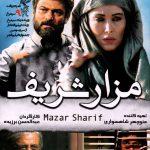 31 4 150x150 - دانلود فیلم مزار شریف با کیفیت HD