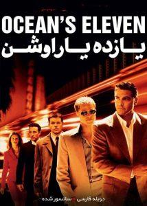 31 5 214x300 - دانلود فیلم Oceans Eleven 2001 یازده یار اوشن با دوبله فارسی
