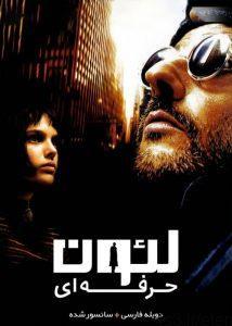 33 3 214x300 - دانلود فیلم Leon The Professional 1994 لئون حرفه ای با دوبله فارسی