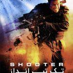 34 3 150x150 - دانلود فیلم Shooter 2007 تک تیرانداز با دوبله فارسی