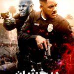 35 5 150x150 - دانلود فیلم Bright 2017 درخشان با دوبله فارسی