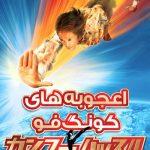 37 4 150x150 - دانلود فیلم Kung Fu Hustle 2004 اعجوبه های کنگ فو با دوبله فارسی