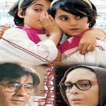39 6 150x150 - دانلود فیلم خواهران غریب با لینک مستقیم