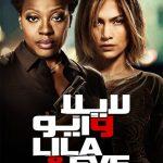 41 2 150x150 - دانلود فیلم Lila and Eve 2015 لایلا و ایو با دوبله فارسی
