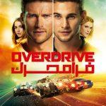 43 2 150x150 - دانلود فیلم Overdrive 2017 فرامحرک با دوبله فارسی
