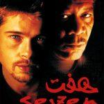 43 3 150x150 - دانلود فیلم Seven 1995 هفت با دوبله فارسی