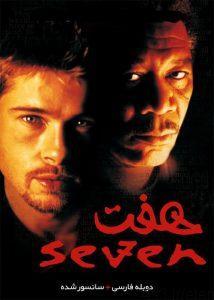 43 3 214x300 - دانلود فیلم Seven 1995 هفت با دوبله فارسی