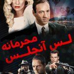 51 2 150x150 - دانلود فیلم LA Confidential 1997 محرمانه لس آنجلس با دوبله فارسی