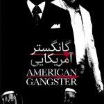 54 3 150x150 - دانلود فیلم American Gangster 2007 گانگستر آمریکایی با دوبله فارسی