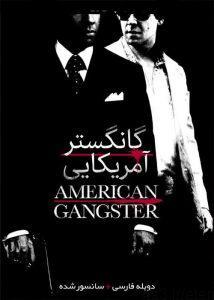 54 3 214x300 - دانلود فیلم American Gangster 2007 گانگستر آمریکایی با دوبله فارسی