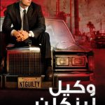 56 1 150x150 - دانلود فیلم The Lincoln Lawyer 2011 وکیل لینکلن با دوبله فارسی
