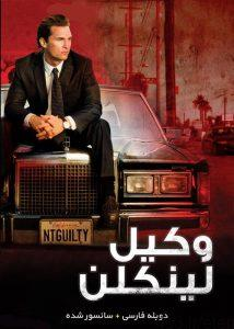 56 1 214x300 - دانلود فیلم The Lincoln Lawyer 2011 وکیل لینکلن با دوبله فارسی