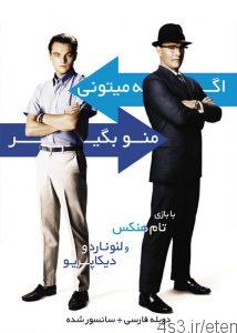 57 2 214x300 - دانلود فیلم Catch Me If You Can 2002 اگه می تونی منو بگیر با دوبله فارسی
