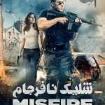 67 2 150x150 - دانلود فیلم Misfire 2014 شلیک نافرجام با دوبله فارسی