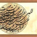7 47 150x150 - هنر تزئین بوسیله خط