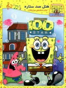bob hotel 100 star 223x300 - دانلود انیمیشن باب اسفنجی موزیکال – هتل صد ستاره با دوبله فارسی