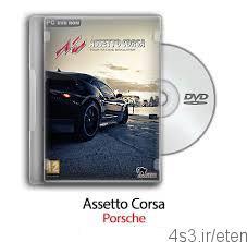 images 1 - دانلود Assetto Corsa: Porsche - بازی استا کورسا: پورشه