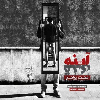 yarrahi ayeneye ghadi 350x350 - دانلود موزیک ویدئو مهدی یراحی به نام آینه قدی