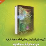 150x150 - دانلود گزیده ای ازنیایش های امام سجاد (ع) در صحیفه سجادیه با صوت فارسی