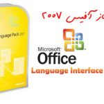 2 11 150x150 - دانلود Office 2007 Persian Language Interface Pack - فارسی ساز محیط آفیس ۲۰۰۷