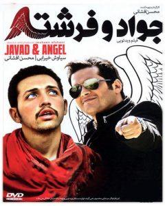 32 240x300 - دانلود فیلم جواد و فرشته با کیفیت HD