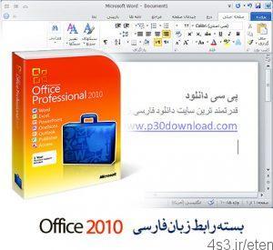 7 7 300x275 - دانلود Office 2010 Persian Language Interface Pack x86/x64 - فارسی ساز محیط آفیس ۲۰۱۰