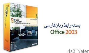 9 8 300x177 - دانلود Office 2003 Persian Language Interface Pack - فارسی ساز محیط آفیس ۲۰۰۳