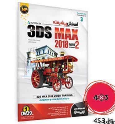 آموزش پیشرفته ۳Ds MAX 2018
