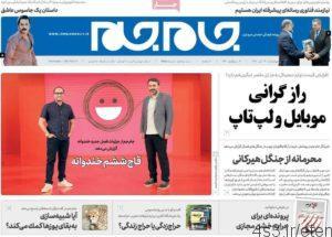 جم 300x215 - تیتر روزنامه های چهارشنبه ۳۰ آبان ۱۳۹۷