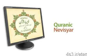 Quranic Nevisyar v1.0.1 نرم افزار نوسیار قران، درج متن و ترجمه قران به صورت خودکار 300x192 - دانلود نرم افزار نوسیار قرآن، درج متن و ترجمه قرآن به صورت خودکار Quranic Nevisyar v1.0.1