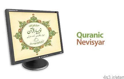دانلود نرم افزار نوسیار قرآن، درج متن و ترجمه قرآن به صورت خودکار Quranic Nevisyar v1.0.1