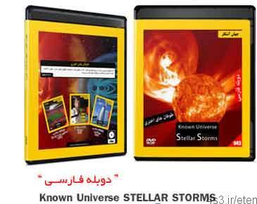 9 1 - دانلود مستند دوبله فارسی جهان آشکار، طوفان های اختری Known Universe: Stellar Storms