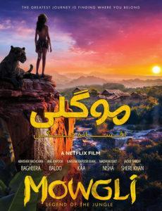 Mowgli Legend of the Jungle 2018 230x300 - دانلود فیلم Mowgli Legend of the Jungle 2018 موگلی با دوبله فارسی