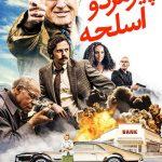۰۳۴۶۲۶ 150x150 - دانلود فیلم The Old Man and the Gun 2018 پیرمرد و اسلحه با زیرنویس فارسی