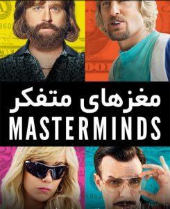 ۰۴۱۴۲۶ 245x300 - دانلود فیلمMasterminds 2016 مغزهای متفکربا زیرنویس فارسی وکیفیت عالی